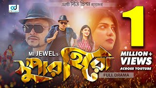 Super Hero | সুপার হিরো |  Mishu Sabbir | Sarika Sabah | Anwar | New Bangla Natok 2021 | CD Vision