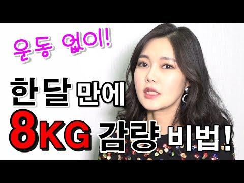 한달만에 8KG 감량! 김팀장 다이어트 비법 공개!!