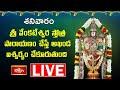LIVE : శనివారం శ్రీ వేంకటేశ్వర స్తోత్ర పారాయణం చేస్తే అఖండ ఐశ్వర్యం చేకూరుతుంది | Bhakthi TV LIVE