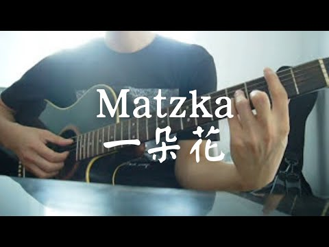 #025 Matzka - 一朵花 (自彈自唱)
