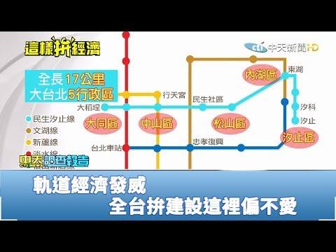 2019.01.13中天調查報告/「軌道經濟」發威!「這裡」偏不愛捷運