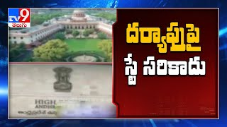 Amaravati lands: Not appropriate to stay investigation, Su..