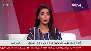 الجولة الفنية - أحمد السقا ينعي نجل محمد فضل لاعب الأهلي السابق ...