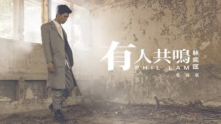 林奕匡 Phil Lam - 有人共鳴 (歌詞版MV) YouTube 影片