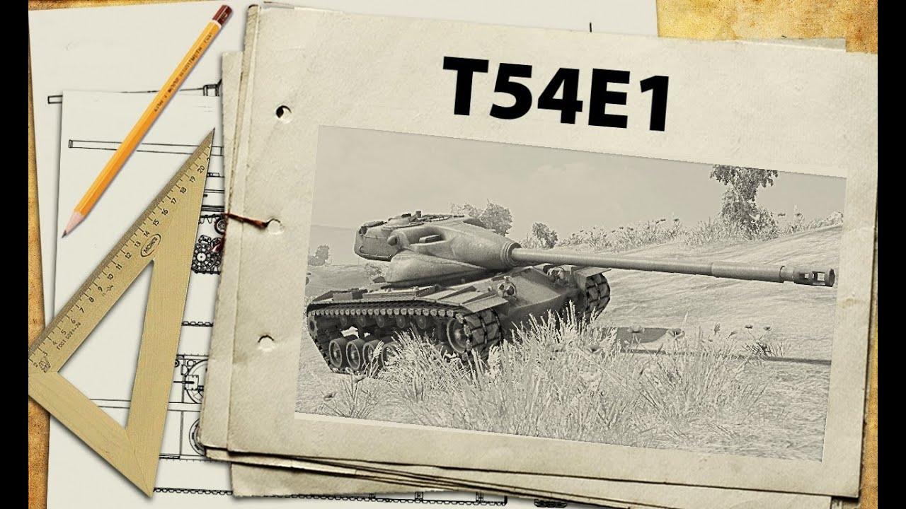 T54E1 - обзор