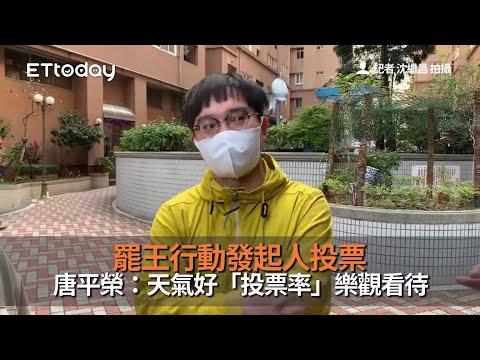 罷王行動發起人投票 唐平榮:天氣好「投票率」樂觀看待