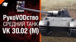 Средний танк VK 30.02 (M) - рукоVODство от Slayer
