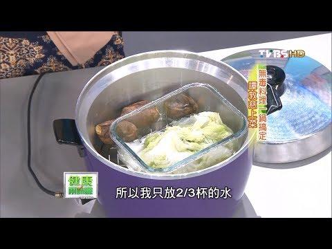 用電鍋煮好菜!譚敦慈專家的「無油料理」一鍋搞定 健康兩點靈(完整版)