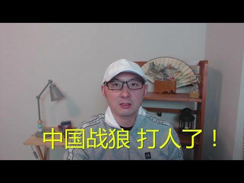 "【news】中国外交""战狼""打人!打伤台湾驻斐济外交人员"