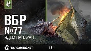 Идем на таран. Моменты из World of Tanks. ВБР №77