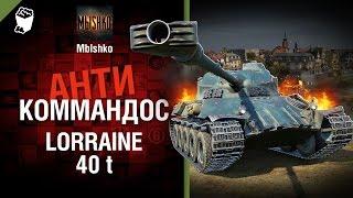 Lorraine 40 t - Антикоммандос №37 - от Mblshko