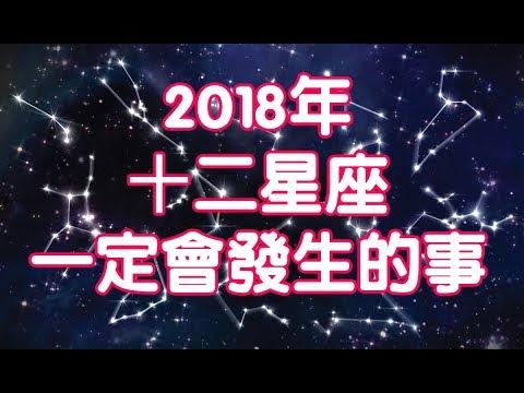 [必看] 2018年 十二星座一定會發生的事情