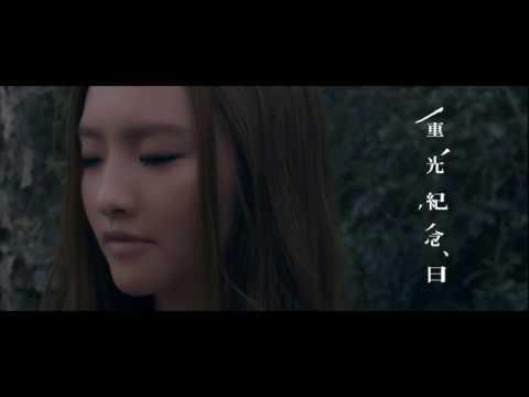 林欣彤 - 重光紀念日 (OFFICIAL MUSIC VIDEO )