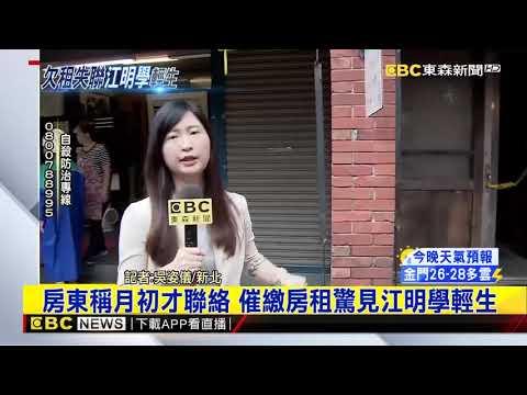 最新》房東稱月初才聯絡 催繳房租驚見江明學輕生