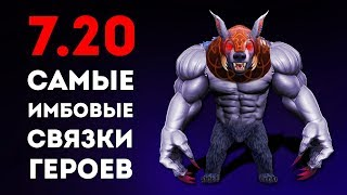 5 Главных Имба Связок Героев в 7.20