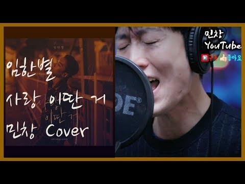 임한별이 직접 뽑은 '사랑 이딴 거' 커버 컨테스트 우승자 민창 Cover By MINCHANG (Han, Eng, Rus) KPOP