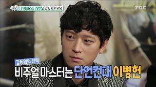 [Section TV] 섹션 TV - Kang dongwon,