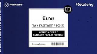 แนะนำหนังสือวรรณกรรม Young Adult, แฟนตาซี, ไซไฟ | Readery EP.5