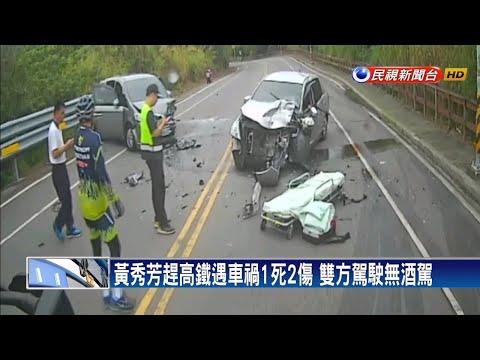 立委黃秀芳搭立院公務車遭撞  對方駕駛不治-民視新聞