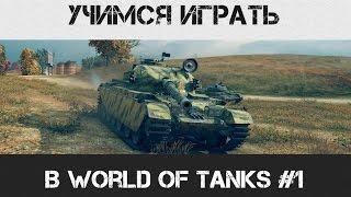 Учимся играть в World of Tanks #1