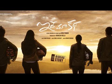 First look of Idhe Maa Katha ft. Sumanth Ashwin, Srikanth, Bhumika Chawla & Tanya