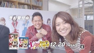 AKB1/149 恋愛総選挙16