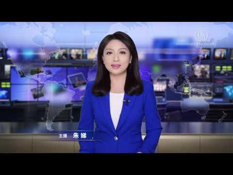 【环球直击】四川宜宾6级地震伤亡人数再上升/ 港高官称送中终结(6月18日完整版1)