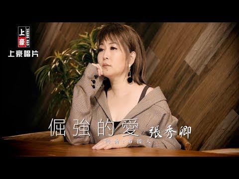【首播】張秀卿-倔強的愛(官方完整版MV) HD