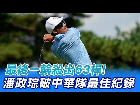 【奧運最精彩】最後一輪殺出63桿! 潘政琮破中華隊最佳紀錄 2屆奧運國手 今高球最後一輪拚前8 @中天新聞  20210801