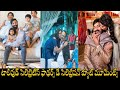 Tollywood Celebs Father's Day Celebrations | Cute Moments 2021 | Chiranjeevi | News Mantra