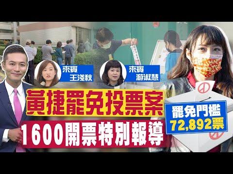 【#LIVE】20210206 「黃捷罷免投票案」 中天新聞16:00開票特別報導