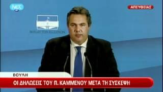 Οι Δηλώσεις του Π.Καμμένου 16-5-2012