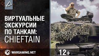 Виртуальные экскурсии по танкам: Chieftain