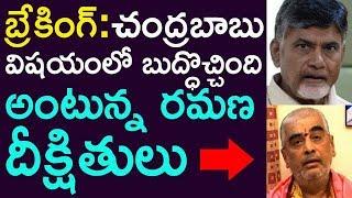 BREAKING ! Ramana Deekshithulu Shocking Comments On Chandra Babu !