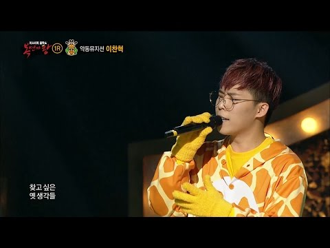 【TVPP】Lee Chanhyeok(AKMU) - A Little Girl, 찬혁(악동뮤지션) - 소녀 @King Of Masked Singer