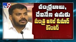 Anil Kumar Yadav Satires At Chandrababu..