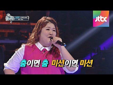 에이핑크 'Mr. Chu' ♪ 대세녀 이국주, 춤까지 완벽 소화!  끝까지 간다 10회