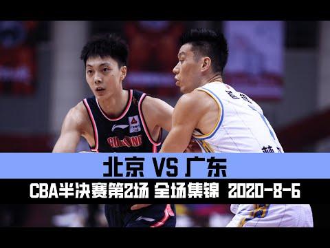 林书豪致命中投终结广东31连胜  | CBA半决赛北京VS广东 G2 全场集锦 | Jeremy Lin 25Pts, Beijing VS Guangdong CBA Playoffs