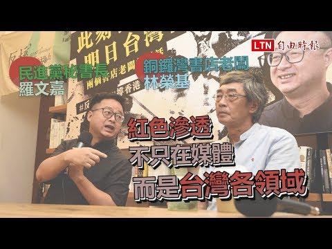 羅文嘉:紅色滲透不只在媒體 而是台灣各領域