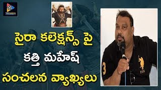Kathi Mahesh comments on Chiru's Sye Raa movie collections..