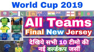 World Cup 2019 - Final New Jersey Of All The 10 Teams In WorldCup Revealed   MY Cricket Production