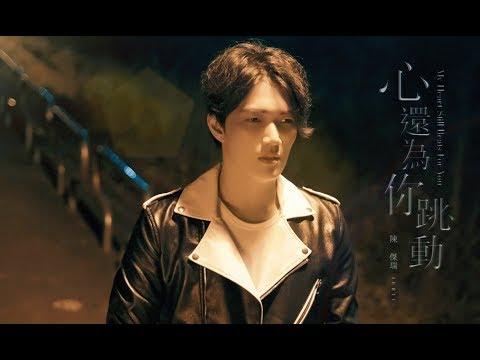 三立【你好,幸福】主題曲 - JERIC陳傑瑞【心還為你跳動】官方MV