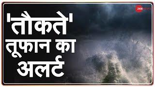 Breaking News: देश के कई राज्यों में तौकते तूफान का अलर्ट   Tauktae Cyclone   India Update   Toofan
