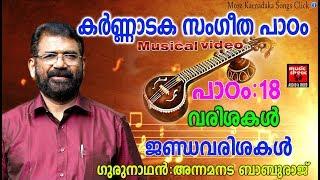 Karnataka Sangeetha Paadam 18 | Karnataka  Sangeetham Malayalam 2018 | Classical Music For Studying