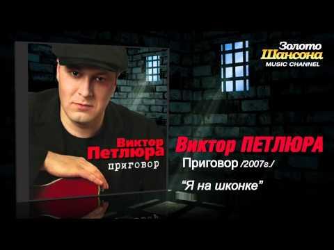 Виктор Петлюра - Я на шконке (Audio)