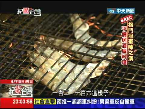 2014.06.15紀錄台灣/格鬥冠軍陳之漢 平價居酒屋料理