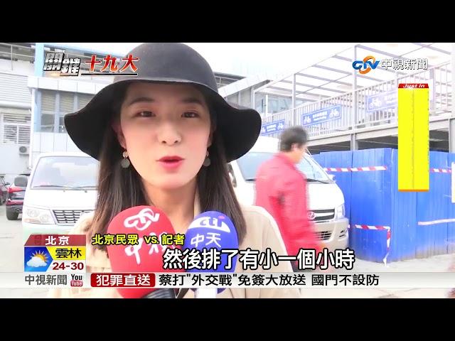 十九大前安檢嚴 北京地鐵站擁堵混亂