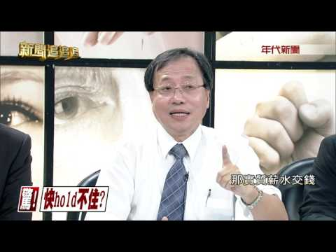 0722新聞追追追》PART6(李來希:大家要恭喜退休教師能領多! 不是多領就該砍!)