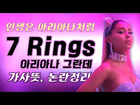 7 Rings - 아리아나 그란데 : 부를 과시하는 가사뜻 + 표절 논란과 문화도용 논란 이슈정리 [ 팝송읽어주는여자]