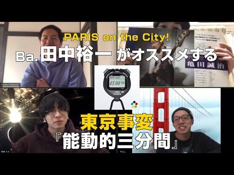 PARIS on the City!田中裕一(Ba&Cho)がオススメする【東京事変/能動的三分間】